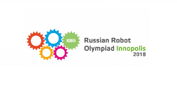 Заключительный этап Всероссийской робототехнической олимпиады 2018