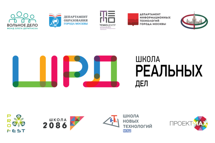 ФИНАЛ  «Школы реальных дел 2018-2019»