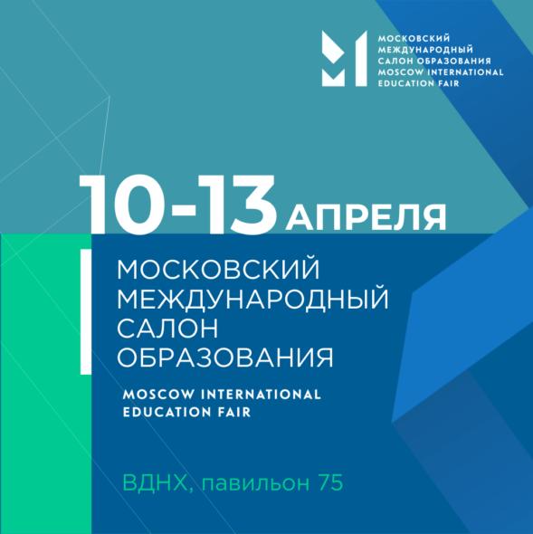 ММСО 2019