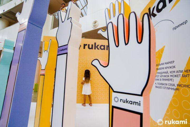 Международный фестиваль идей и технологий Rukami