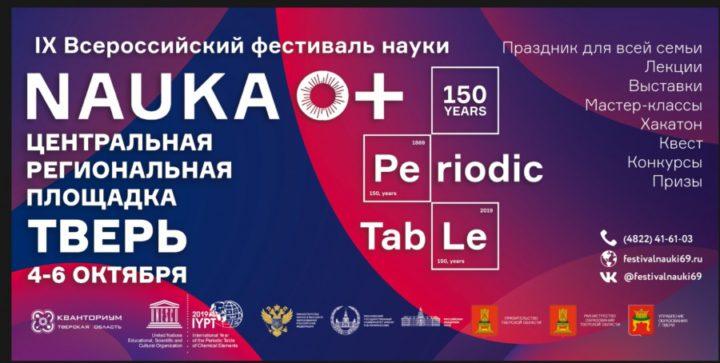 IX Всероссийский Фестиваль науки «NAUKA 0+»