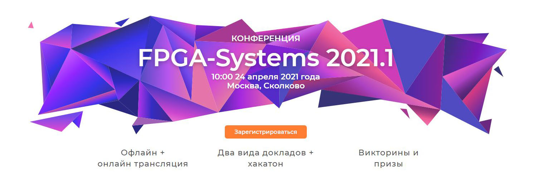 FPGA конференция